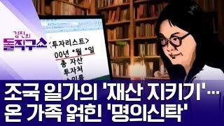 조국 일가의 '재산 지키기'…온 가족 얽힌 '명의신탁' | 김진의 돌직구쇼