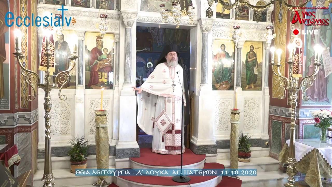 Θεία Λειτουργία - Δ` Λουκά - Των Αγίων Πατέρων 11-10-2020