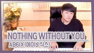 AB6IX (에이비식스) - Nothing Without You[가사]가장 먼저 커버하기 피아노커버