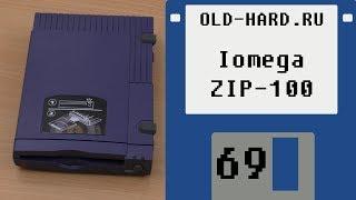 Iomega ZIP-100 / ZIP Drive (Old-Hard №69)