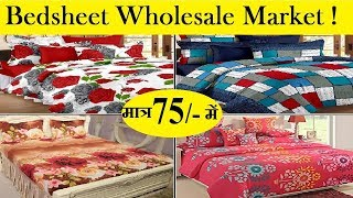 Bedsheet & Blanket Wholesale Market ! Signature Branded Bedsheet ! Wholesale/Retail !