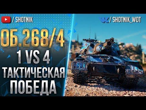 ОБ 268/4 - 1 VS 4 ТАКТИЧЕСКАЯ ПОБЕДА