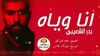 أنا وياه - بدر الشعيبي مع هادي خميس | 2019