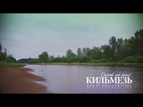 Сплав по реке Кильмезь