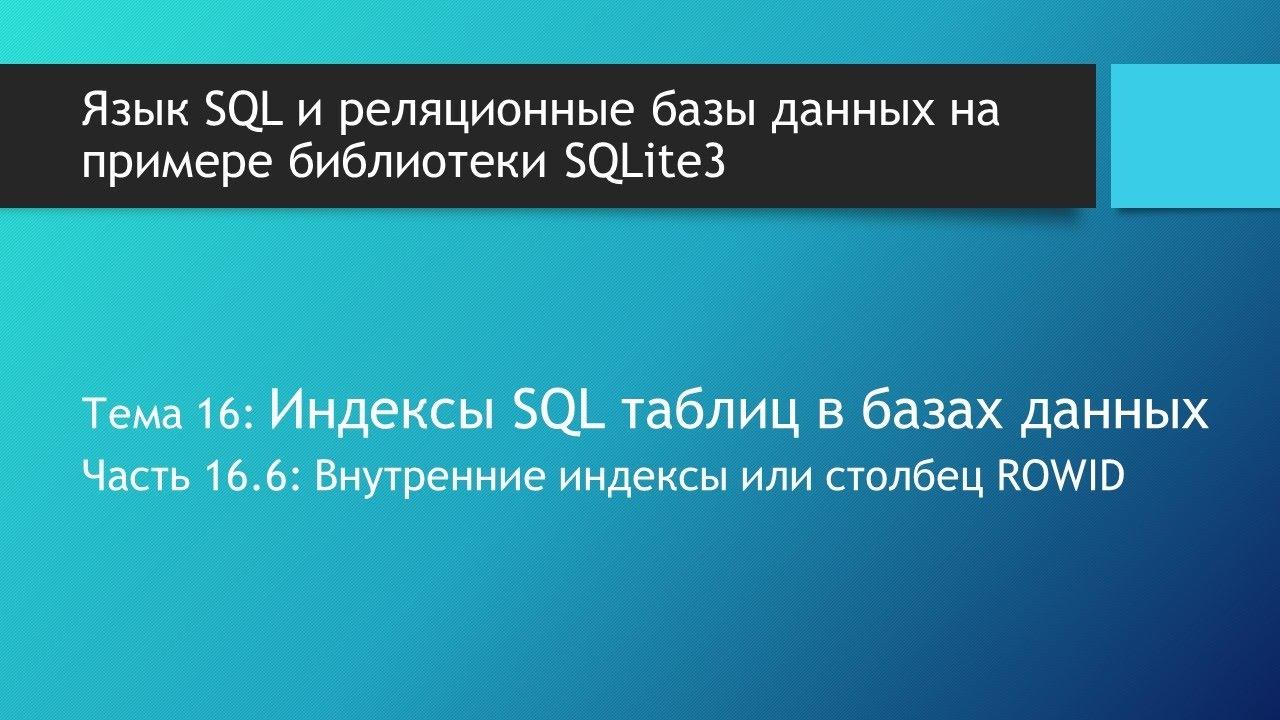 Базы данных для начинающих. Внутренние индексы SQL таблицы. Таблицы WITHOUT ROWID в SQLite.