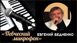 """Евгений Бедненко. Вокал. Урок 5. """"Певческий микрофон""""."""