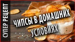 Картофельные чипсы в домашних условиях Просто и вкусно