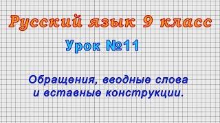 Русский язык 9 класс (Урок№11 - Обращения, вводные слова и вставные конструкции.)