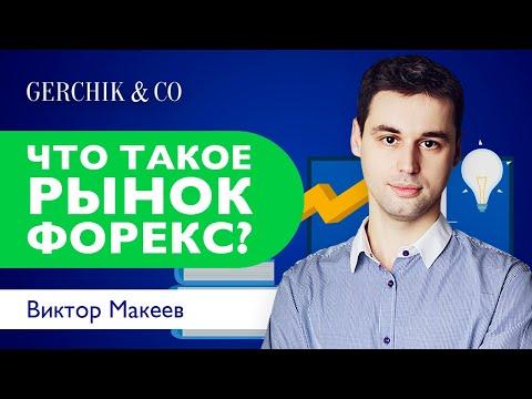 Финансовые рынки. Что такое Форекс?  Виктор Макеев