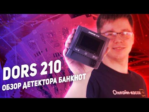 DORS 210 COMPACT: ОБЗОР АВТОМАТИЧЕСКОГО ДЕТЕКТОРА КУПЮР