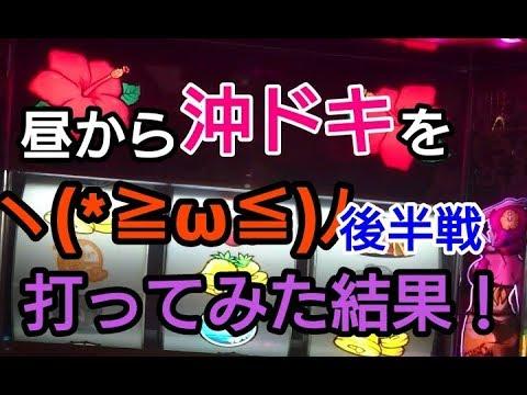 【#57】沖ドキ 昼から沖ドキを打ってみた結果ヽ(*≧ω≦)ノ(後半戦)