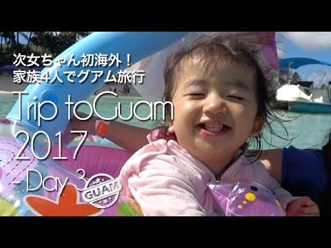 次女は初海外!家族4人でグアム旅行/Trip to Guam 2017 Day3(3/6)RX100M5+AS100