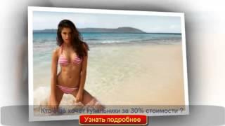 купальники официальный сайт(, 2014-04-18T12:39:46.000Z)
