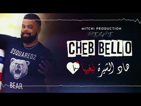Cheb Bello 2019 - Had Chira Nbghiha / هاد شيرة نبغيها - ( Cover Hasni )