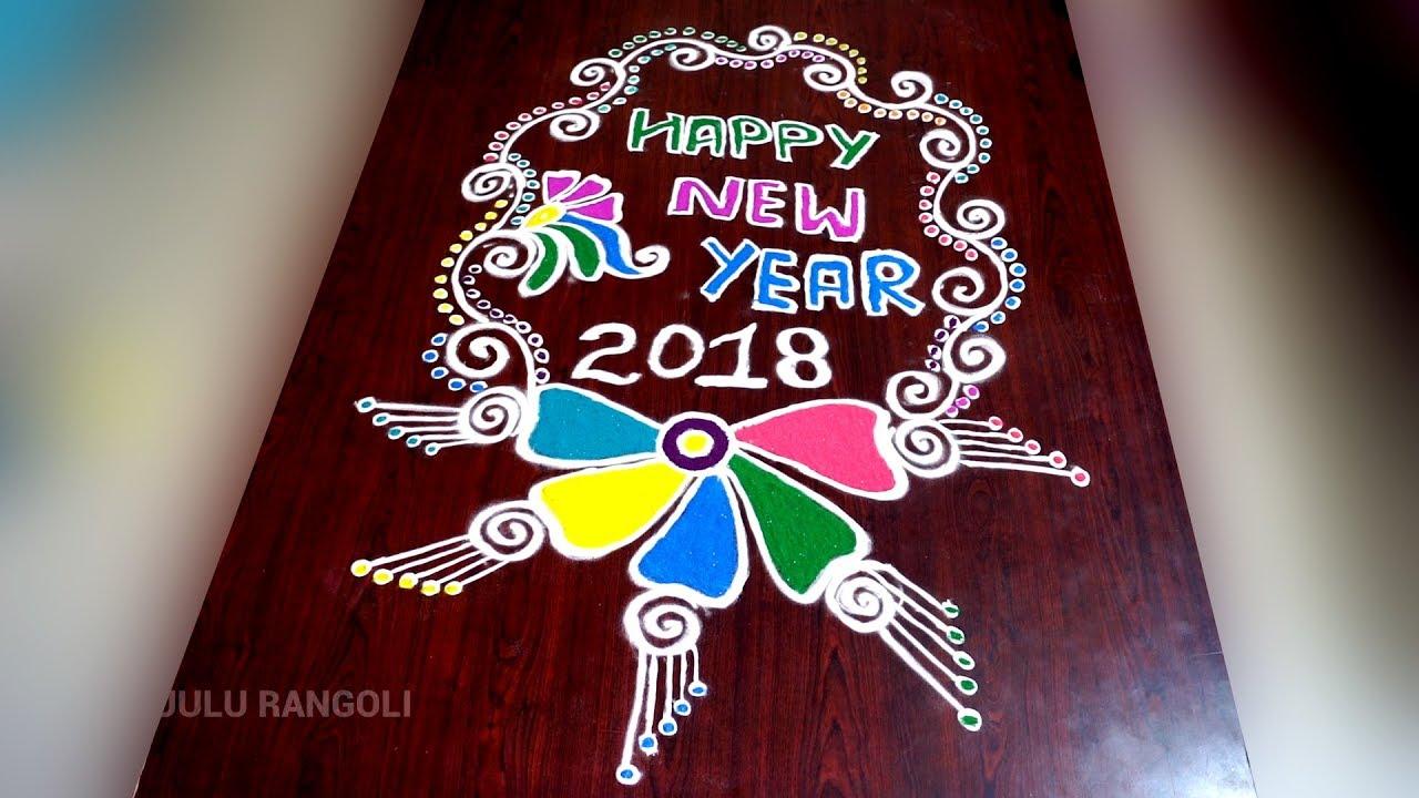 Happy New Year Rangoli 2018 50