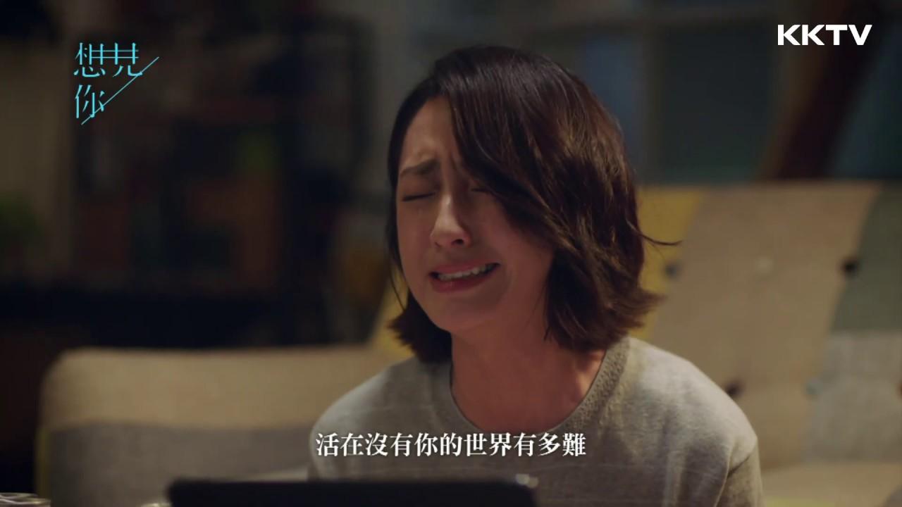 《想見你》太過思念一個人竟而穿越時空 trailer 雨萱篇|KKTV 線上看 - YouTube