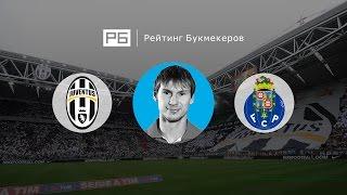 Прогноз Егора Титова: «Ювентус» – «Порту»