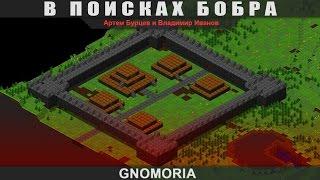 Gnomoria - В поисках бобра