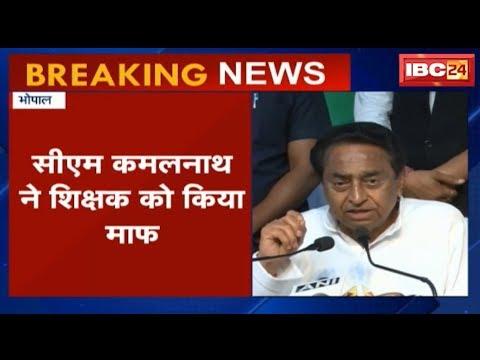 Rahul Gandhi पर टिप्पणी करने वाला शिक्षक बहाल | CM Kamal Nath ने शिक्षक को किया माफ