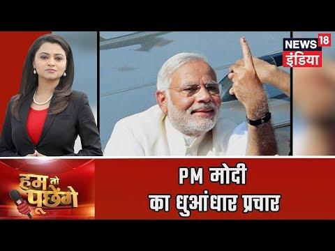 Hum Toh Poochenge | PM - देश को हिन्दुस्तान के हीरो चाहिए या PAK के? सबूत चाहिए या सपूत?