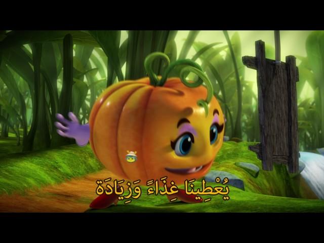 #سراج - أغنية حرف الياء (اليرقة يارا)