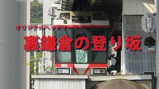 湘南モノレール・裏鎌倉の登り坂HM(Shonan Monorail)