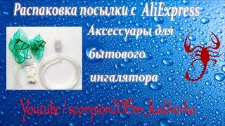 Распаковка посылки с AliExpress. Аксессуары для бытового ингалятора