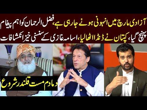 Maulana Fazlur Rehman k sath kya hony ja raha hai? Imran Khan ny danda utha liya