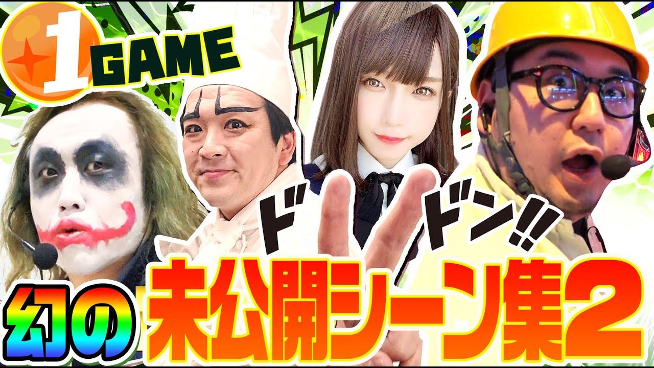 1GAME動画の未公開シーン集パート2【パチスロ・スロット・パチンコ】