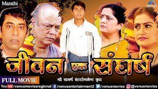 Jeevan Ek Sangharsh - Marathi Full Movie | Ashok Shinde | Vanmala Bagul | Superhit Marathi Movies