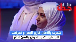 طالبة يمنية في تركيا .. شعرت بالامان خارج اليمن و تعرضت للمضايقات والتحرش باليمن اكثر   مثار جدل