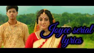 Joyee serial title song with lyrics modhura bhattacharya