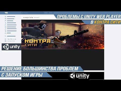 Решение большинства проблем с запуском игры | Проблемы за запуском  Unity Web Player