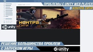 видео Как запустить Unity Web Player в браузере Google Chrome