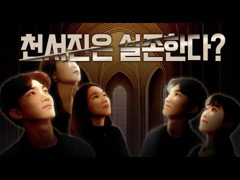 서울대 성악과들의 펜트하우스 리뷰!