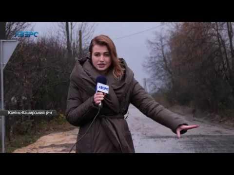 ТРК Аверс: У селі Підцир'я Камінь-Каширського району нарешті ремонтують дорогу