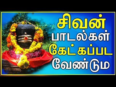 Sivan Tamil Devotional Songs | Best Tamil Devotional Songs