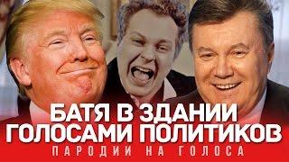 Download БАТЯ В ЗДАНИИ Голосами ПОЛИТИКОВ (Хованский) Mp3 and Videos