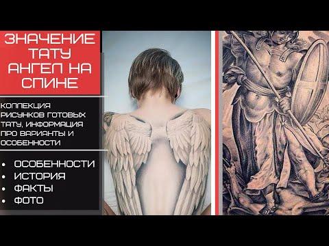 Значение тату Ангел на спине - факты и фото для сайта Tatufoto.com