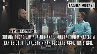 5 Podcast Минтимер Нугманов жизнь после Andquotна ножахandquot вся правда о проекте «мята» как создать КВН
