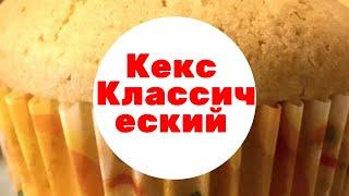 Кекс! Классический рецепт! Очень вкусно получается!