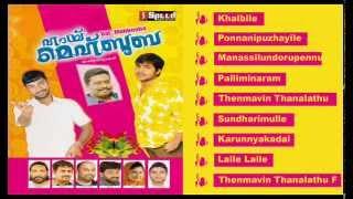 Hai Mehabooba | Mappilapattukal | Malayalam