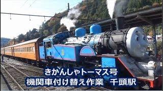 【大井川鉄道】きかんしゃトーマス 後ろ向き走行入れ替え作業