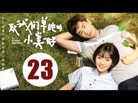 【致我们单纯的小美好】(Eng Sub) A Love So Beautiful 第23集 大结局 胡一天、沈月校园甜宠爱恋 融化少女心!
