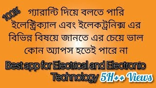 Best Android app for Electrical and Electronics Engineering Students./  bangla