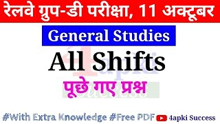 RRB Group D (11 October 2018, All Shifts) General Studies | Exam Analysis and Asked Question