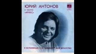 Юрий Антонов и группа Аракс   Я вспоминаю 1980(, 2012-11-22T05:58:22.000Z)