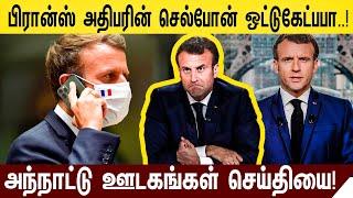 பிரான்ஸ் அதிபரின் செல்போன் ஒட்டுகேட்பபா..! | France president | Pegasus Spyware