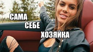 САМА СЕБЕ ХОЗЯЙКА +18 ФИЛЬМ ПОКОРИЛ ЗРИТЕЛЕЙ Русские мелодрамы