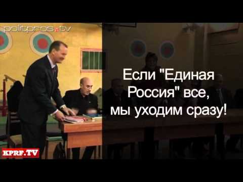 'Единую Россию' выгнали